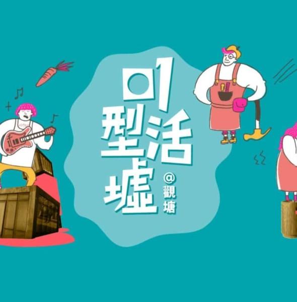 觀塘海濱公園:01型活墟@觀塘