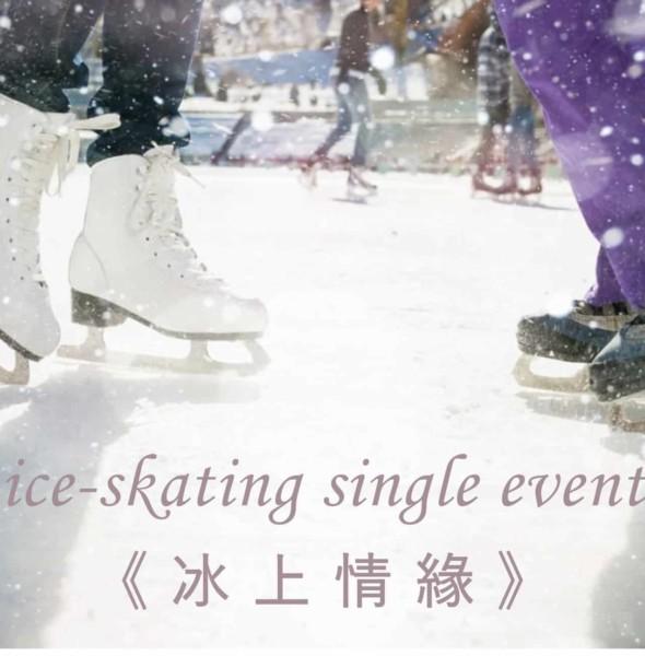 Mega Ice:國際婚戀節「冰上情緣」