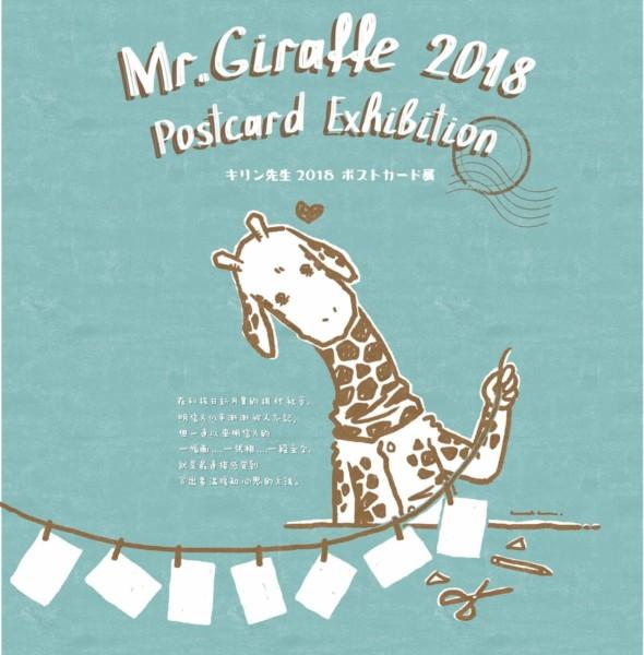 誠品銅鑼灣:Mr.Giraffe 插畫明信片展覽