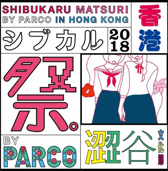 PMQ 元創方:澀谷文化節 by PARCO