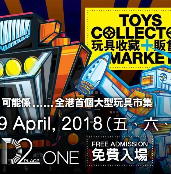 D2 Place:玩具收藏家販售展