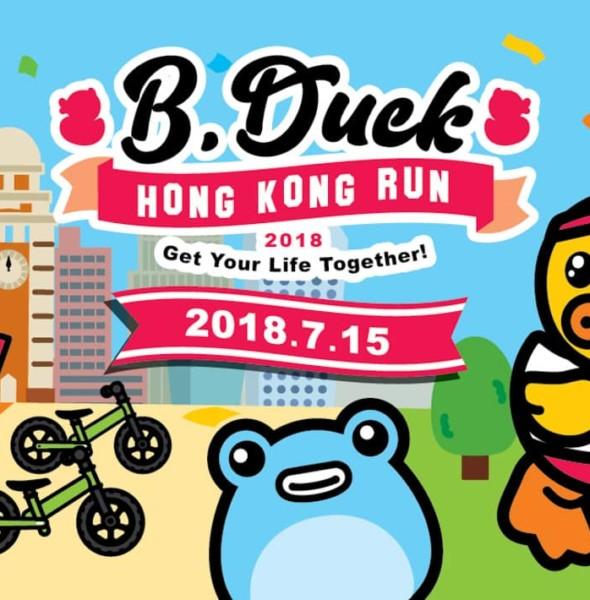 科學園:B.Duck Run 2018 HK