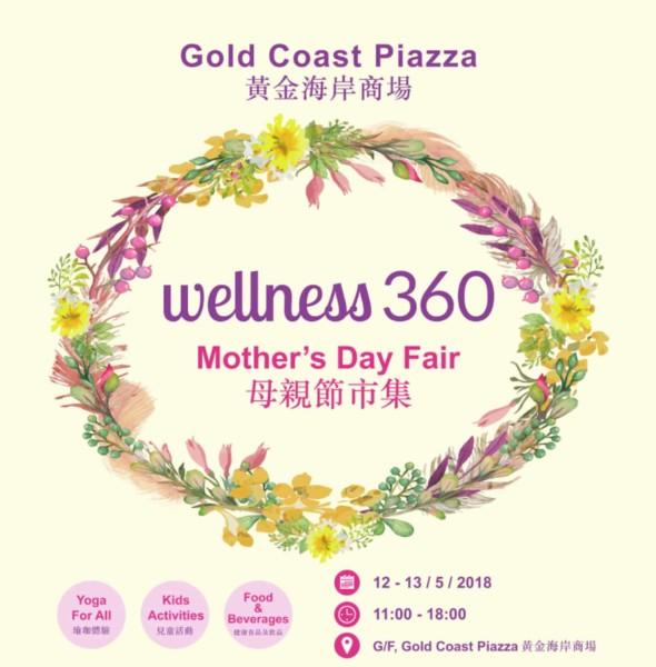 黃金海岸:Wellness 360 母親節市集