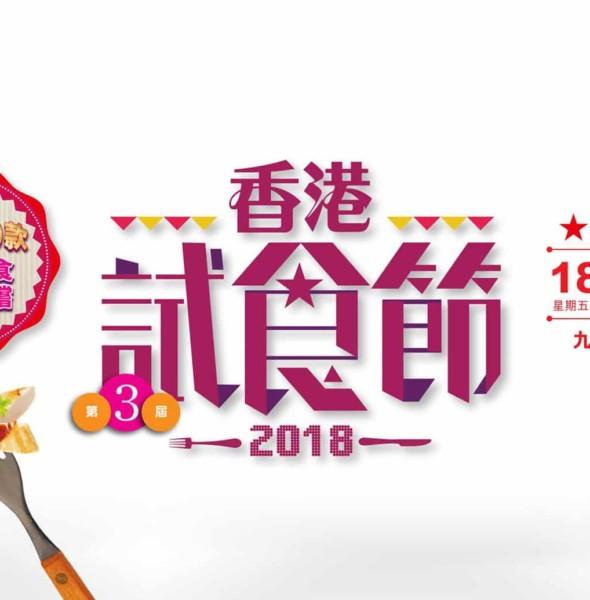 九展:香港試食節 2018