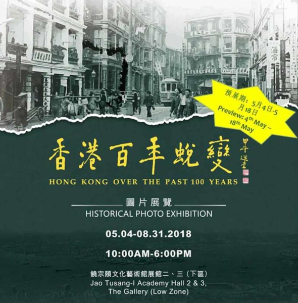 饒宗頤文化館:香港百年蛻變圖片展覽2018