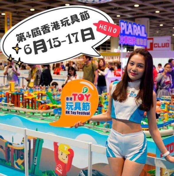 灣仔會展:香港玩具節2018