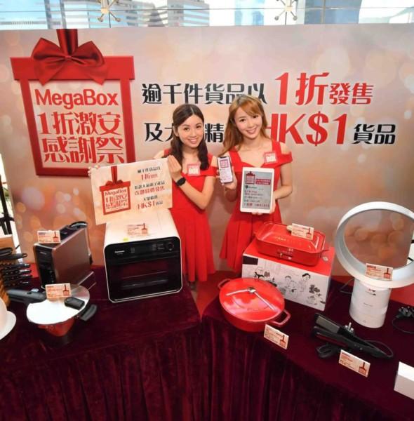 MegaBox 1 折激安感謝祭+激安商鋪購物感謝祭