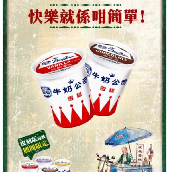 奧海城:雀巢牛奶公司「快樂回憶館」