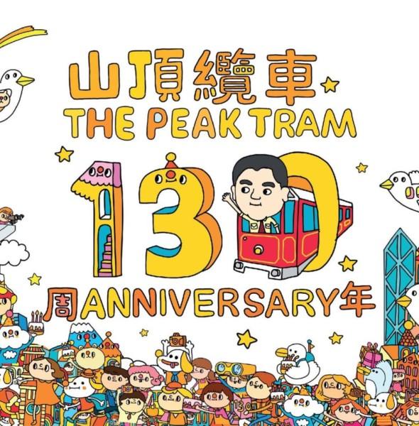 山頂纜車 130 週年慶祝活動