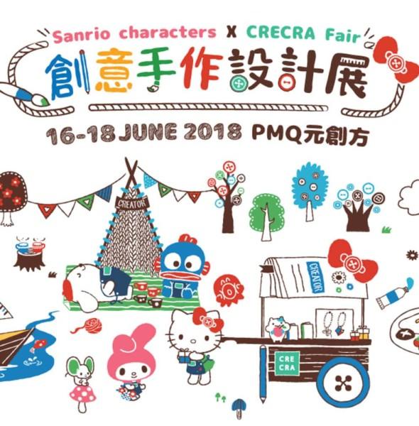 PMQ:Sanrio characters × Crecra Fair 創意手作設計展