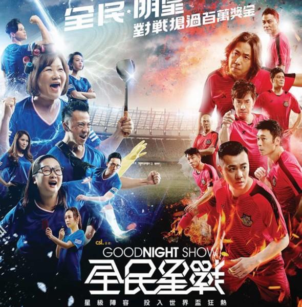 ViuTV 世界盃活動:Good Night Show 全民星戰