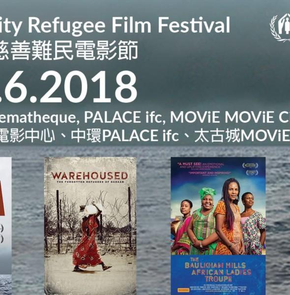 百老匯電影中心:第十一屆慈善難民電影節