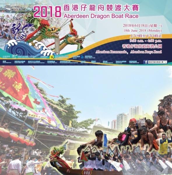 香港仔龍舟競渡大賽2018