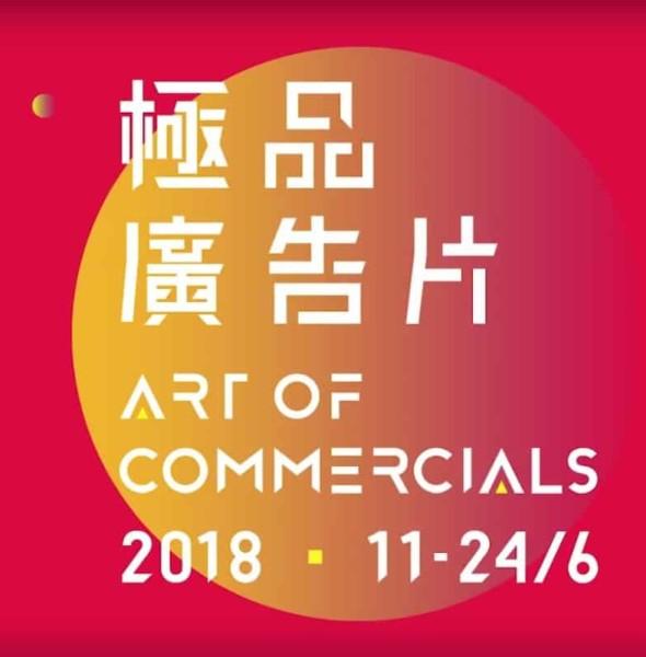 香港藝術中心:極品廣告片2018