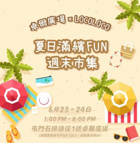 卓爾廣場:夏日滿繽FUN•週末市集