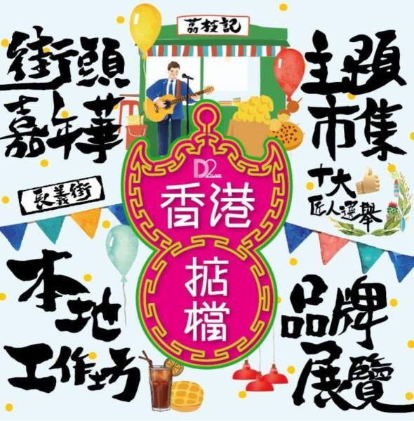 D2 Place:香港掂檔 2018