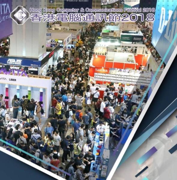 會展:香港電腦通訊節 2018