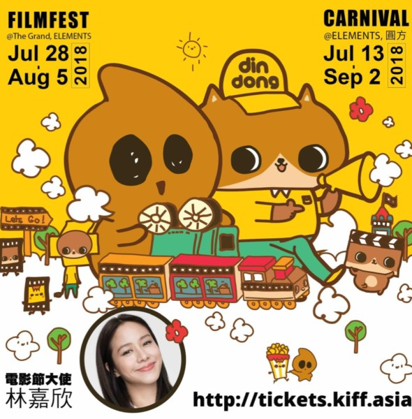 圓方:香港兒童國際電影節 2018