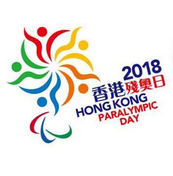 體育學院:香港殘奧日 2018