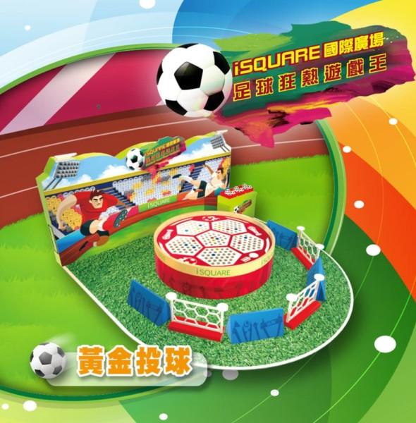 iSQUARE 國際廣場:足球狂熱遊戲王