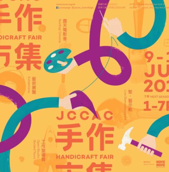 JCCAC 手作市集 2018 (6月)