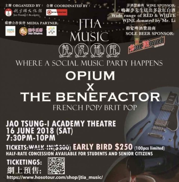 饒宗頤文化館:JTIA MUSIC PARTY 饒滾搖館音樂派對