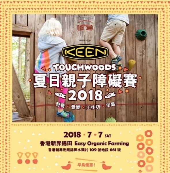 KEEN × TouchWoods 夏日親子障礙賽