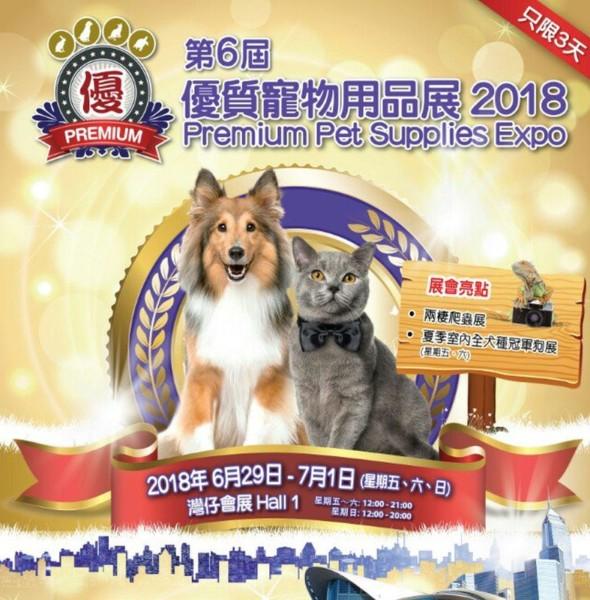 會展:優質寵物用品展 2018