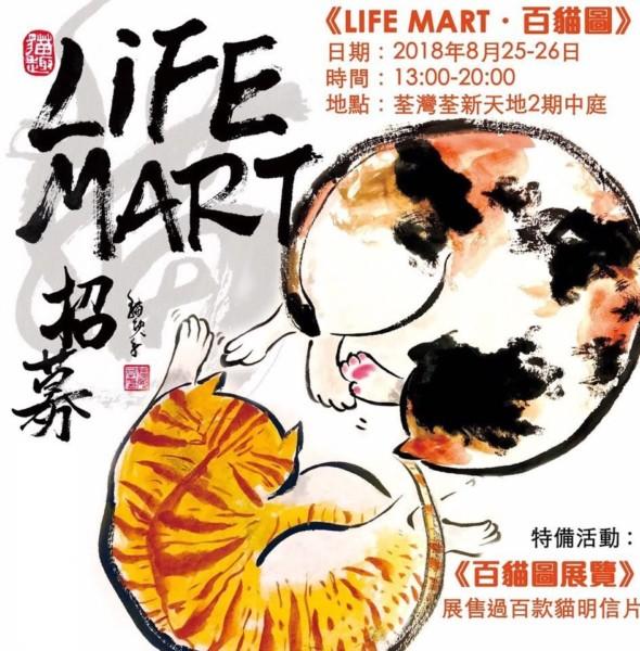 荃新天地:LIFE MART•百貓圖市集(第十二回)