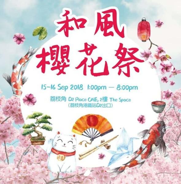 D2 Place:和風櫻花祭市集