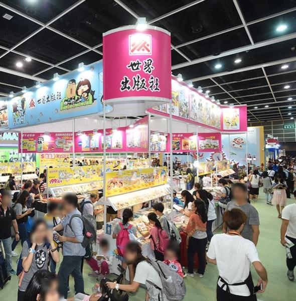 灣仔會展:香港書展 2018