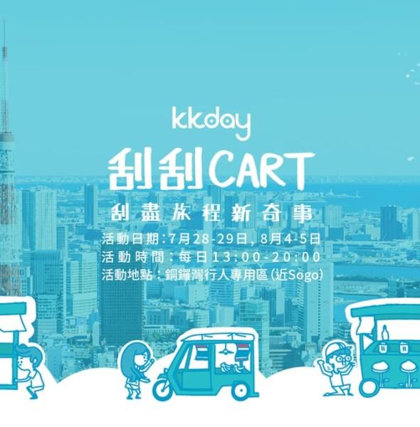 銅鑼灣:KKday 旅遊刮刮CART活動