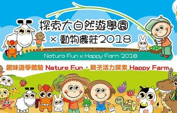 博覽館:探索大自然遊學園 × 動物農莊 2018