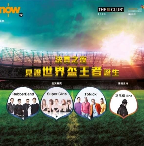 博覽館:NowTV 4K 世界盃睇波派對