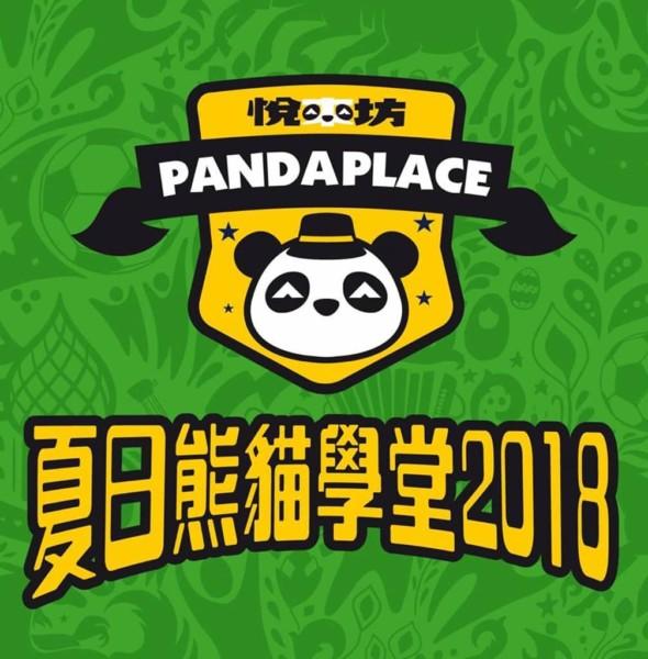 荃灣悅來坊:夏日熊貓學堂2018