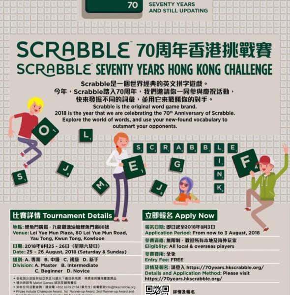 鯉魚門廣場:SCRABBLE 70周年香港挑戰賽