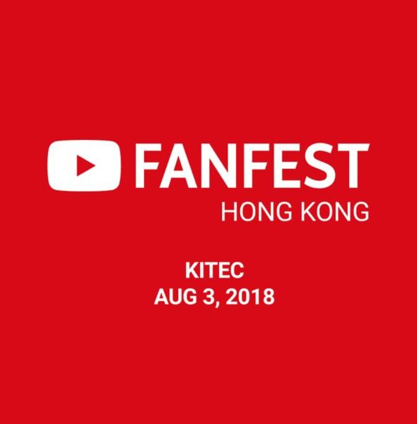 九展:YouTube FanFest 香港站 2018