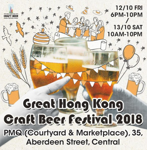 PMQ:Great Hong Kong Craft Beer Festival 2018