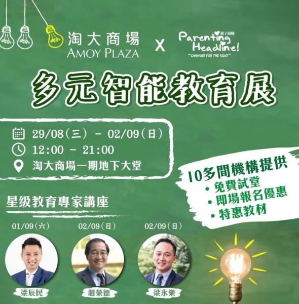 淘大商場:多元智能教育展