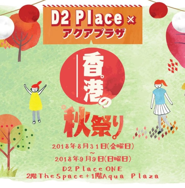 D2 Place:日本秋祭市集「香港の秋祭り」