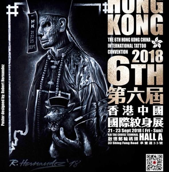 郵輪碼頭:香港中國國際紋身展2018