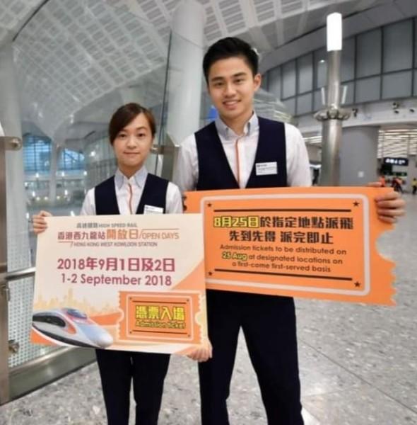 高鐵香港西九龍站開放日