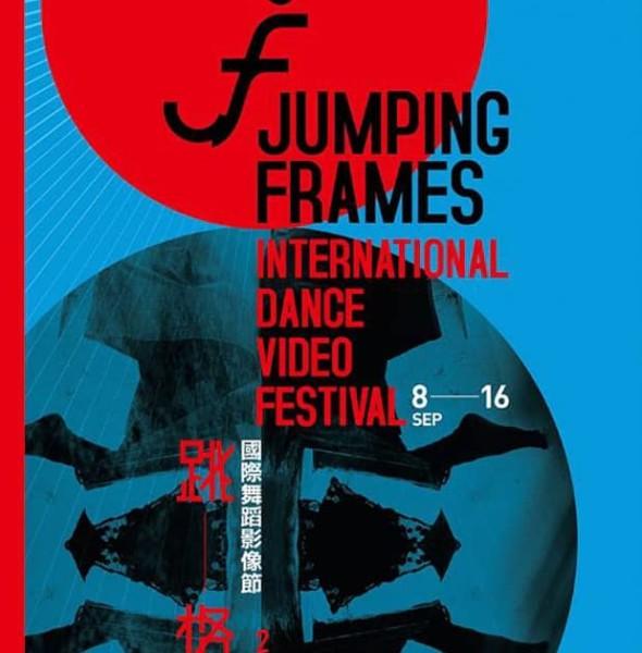大館:跳格國際舞蹈影像節2018