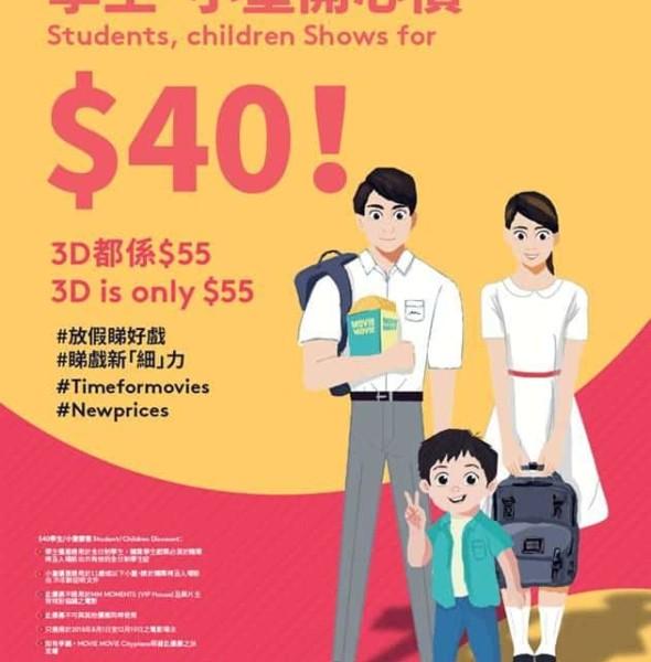 太古城中心:MOViE MOViE Cityplaza $40學生•小童戲票優惠