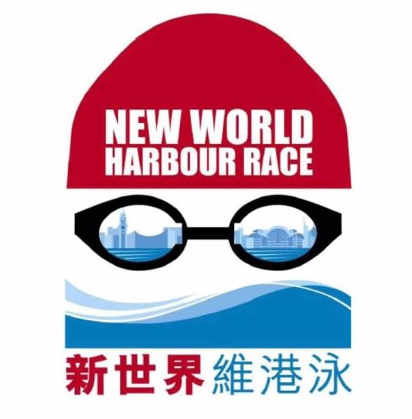 維港:新世界維港泳 2018