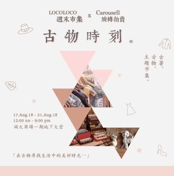 淘大商場:LOCOLOCO×Carousell 古物時刻市集