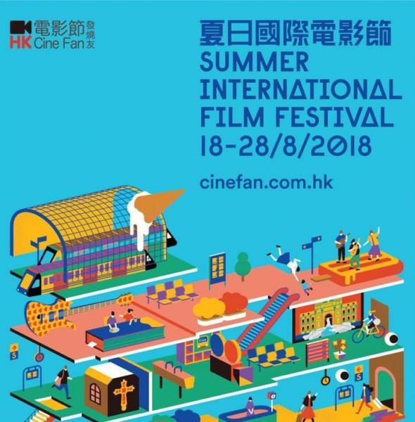 圓方:夏日國際電影節 2018
