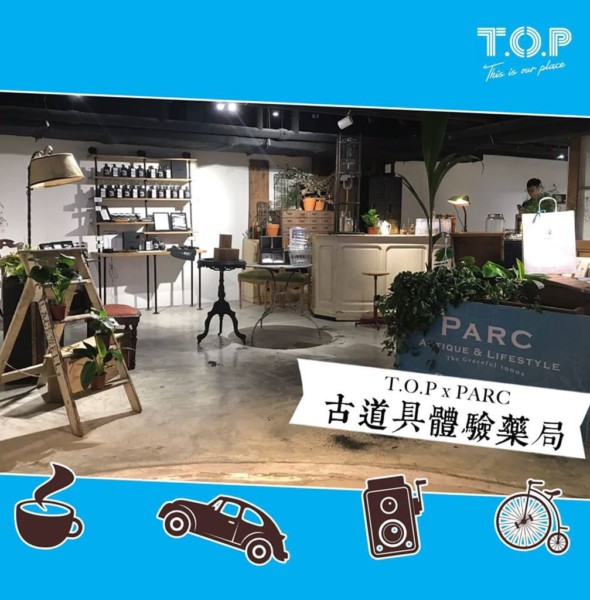 T.O.P 商場:Parc 古道具體驗藥局