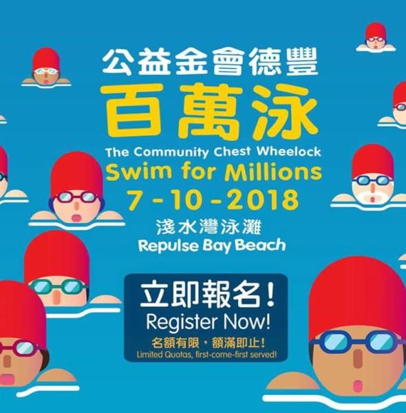 淺水灣:公益金會德豐百萬泳2018