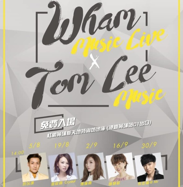 黃埔新天地:Wham Music Live × Tom Lee Music
